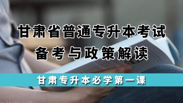 政策解读/甘肃专升本必学第一课