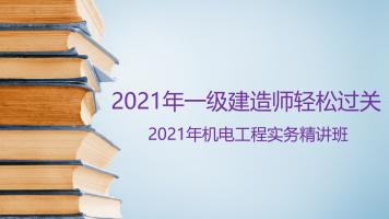 2021年一级建造师(一建)机电实务精讲班