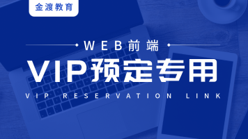 WEB前端500预定专用【金渡教育】