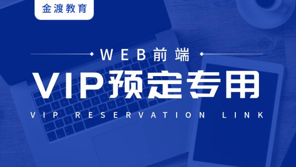 WEB前端高级班VIP预定金【金渡教育】
