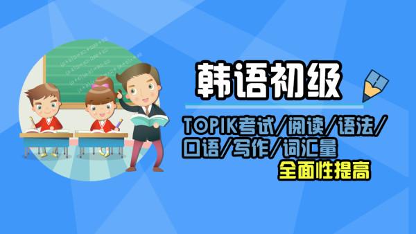 新标准韩国语初级下(韩语TOPIK2)