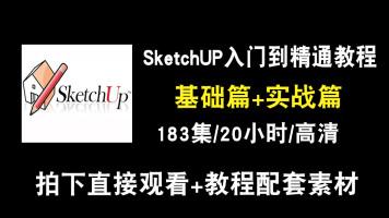 Sketchup2014草图大师视频教程/室内Vray渲染/su建筑软件在线课程