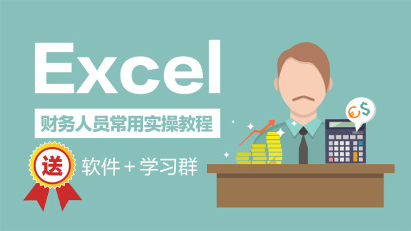 EXCEL专项班:账务常用技巧实战-中公IT优就业