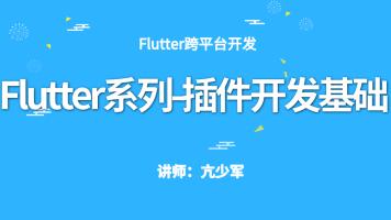 Flutter系列-插件开发基础(学习版)