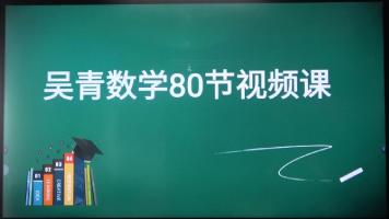 高中数学126招赠送课程