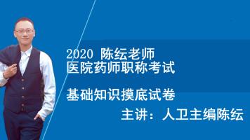 2020医院药师职称考试基础知识考前摸底试卷