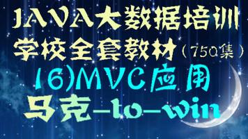 Java大数据培训学校全套教材-16) MVC应用