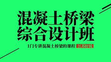 【江苏轩锐】混凝土桥梁综合设计(桥梁博士、Midas Civil)