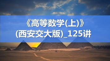 B012-《高等数学(上)》_(西安交大版)_125讲