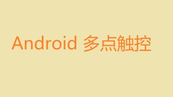 Android 多点触控