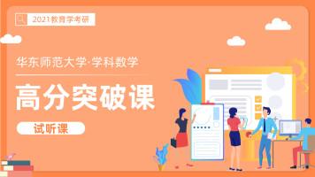 【2021教育学考研】华东师范大学学科数学高分突破课