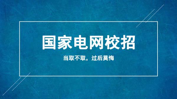 国家电网校招求职课