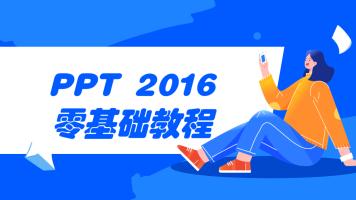 PPT 2016零基础教程