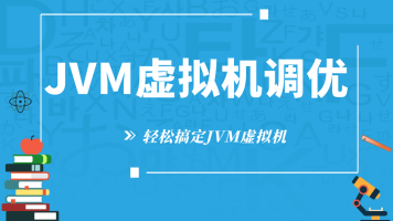 Java架构之jvm虚拟机原理分析jvm调优gc调优实战详解