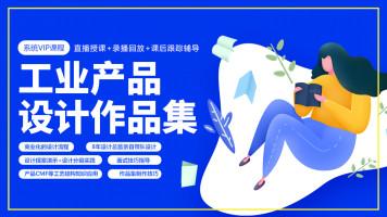 工业产品设计项目作品集(就业+考研+保研)【卓尔谟教育】