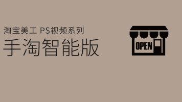 网店装修教程 Dreamweaver 手机淘宝 淘宝开店DW代码PS教程凤凰社