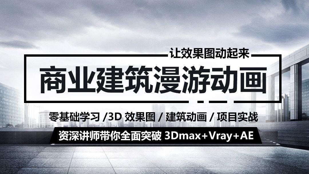商业3dmax建筑漫游动画Vray-AE-艾巴优教育