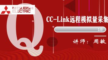 三菱PLC_Q_CC-Link远程模拟量采集