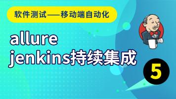 软件测试-allure jenkins 持续集成