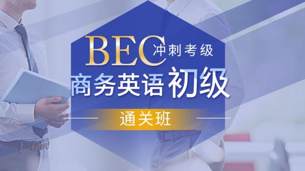 BEC商务英语初级