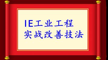 HZ0014IE工业工程实战改善技法(制造中心)