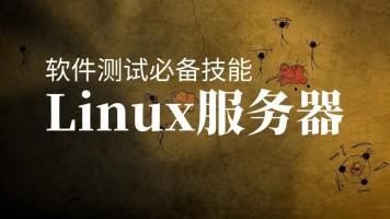 【海德在线教育】软件测试必备之Linux服务器应用