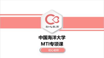 2022年中国海洋大学日语考研专硕MTI专项课