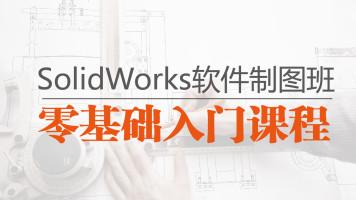solidworks零基础两个月学会班/南京文鼎教育内部课程