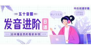 日本播音员亲授 播音员式的日语发音方法
