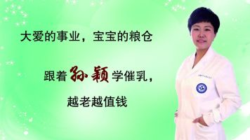 孙颖催乳初级网络班