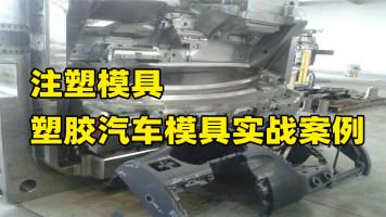 CAD/UG塑胶模具设计VIP体验课