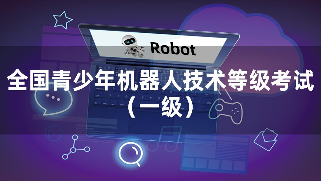 全国青少年机器人等级考试 一级