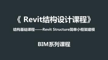 Revit_structure简单小框架建模