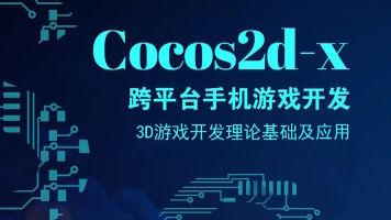 3D游戏开发基础理论速学教程