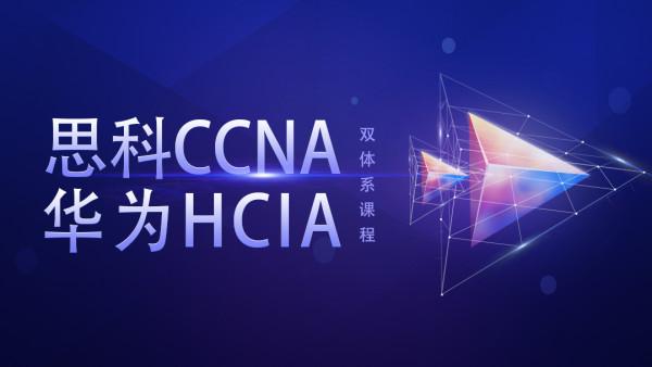 思科CCNA、华为HCIA双体系课程