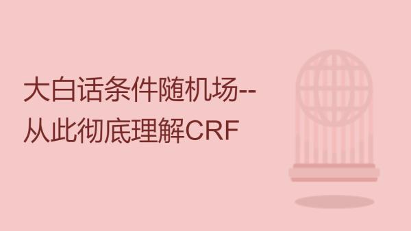 大白话条件随机场--从此彻底理解CRF