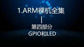 GPIO和LED—1.ARM裸机全集第四部分