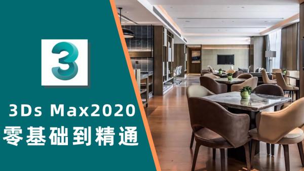 3Dmax2020教程零基础入门到精通室内设计效果图