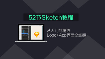 Sketch入门到精通(logo设计+金融App项目案例)