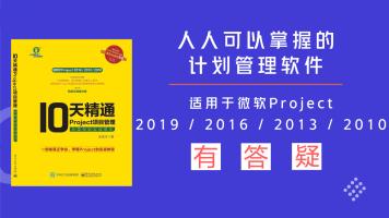 10天精通Project项目管理 + 微信群答疑(微信18553250823)