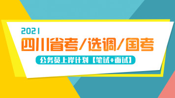 2021年四川省考/国考/选调生公务员上岸计划【进仕教育】