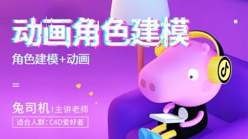 c4d卡通人物角色建模教程cinema 4d场景动画案例课程在线学习网课