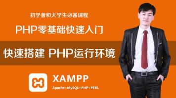 PHP环境搭建 XAMPP集成环境搭建 XAMPP PHP零基础入门 PHP 零基础