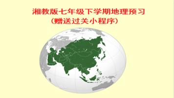 湘教版七年级下学期地理预习(赠送过关测试小程序)
