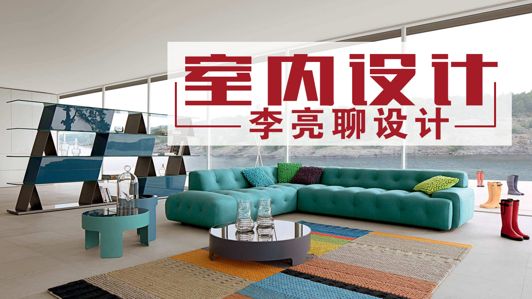 室内设计(职业提升)李亮聊设计 配饰/布艺/材料/工艺/色彩/风格