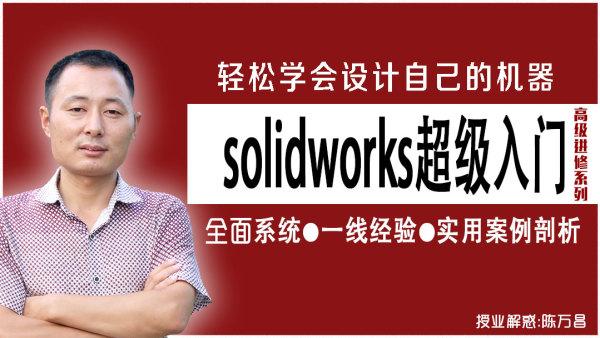 solidworks机械设计基础实战视频教程(第二版)【陈万昌私塾】SW