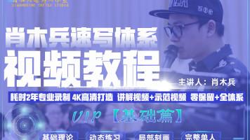 【VIP】肖木兵速写全体系教程-美术绘画【基础篇】