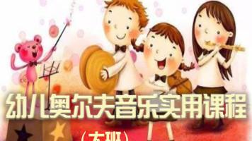 幼儿奥尔夫音乐实用课程(大班)