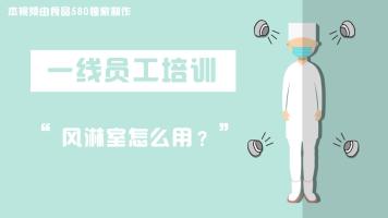 【食品580】食品企业员工培训——风淋室
