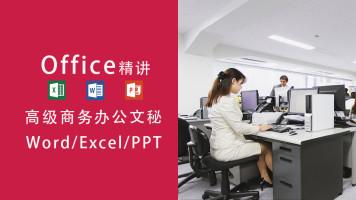 Office2016商务办公文秘全部课程随到随学
